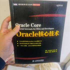 Oracle核心技术