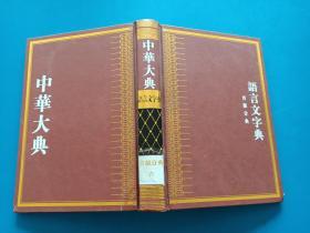 中华大典 语言文字典 音韵分典6