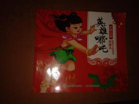 英雄哪咤--新春手绘故事 珍藏本