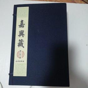 中国佛教史料宝库:嘉兴藏(第三五三函,拾遗三函)全八册