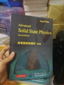 高等固体物理学