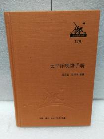 太平洋现势手册 三联经典文库129(第二辑)