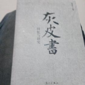 """""""灰皮书"""":回忆与研究(前几页有点水迹无黏连)"""