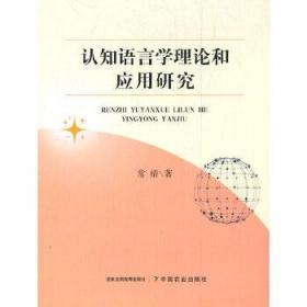 认知语言学理论和应用研究