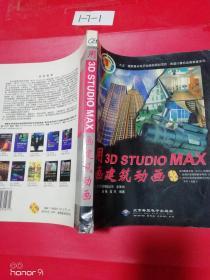 用3D Studio MAX 画建筑动画