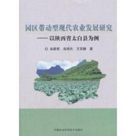 园区带动型现代农业发展研究:以陕西省太白县为例