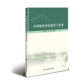 中国绿色村镇建设与发展