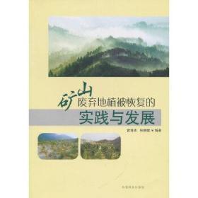矿山废弃地植被恢复的实践与发展