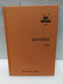 抗战中的西北 三联经典文库116(第二辑)