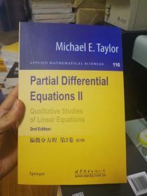 偏微分方程(第2卷)(第2版)