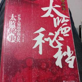 太监秘档-不为人知的中国古代太监秘事