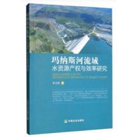 玛纳斯河流域水资源产权与效率研究