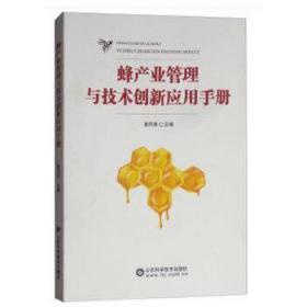 蜂产业管理与技术创新应用手册