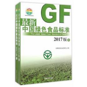 中国绿色食品标准 2017版(上下册)