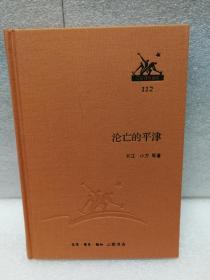 三联经典文库第二辑 沦亡的平津 9787108045867