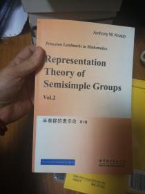 半单群的表示论(第2卷)