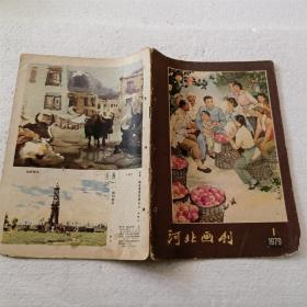 河北画刊1979.1(16开)平装本