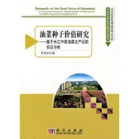 油菜种子价值研究:基于长江中游油菜主产区的实证分析