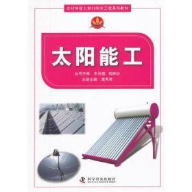 农村劳动力培训阳光工程系列教材太阳能工