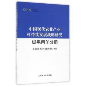 中国现代农业产业可持续发展战略研究 绒毛用羊分册