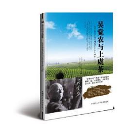 吴觉农与上虞茶:吴觉农茶学思想研究会十五年回眸
