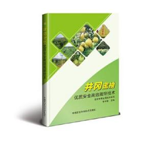 井冈蜜柚优质安全高效栽培技术