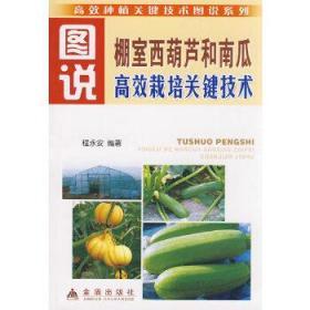 图说棚室西葫芦和南瓜高效栽培关键技术
