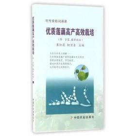 优质莲藕高产高效栽培