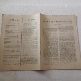 地理知识 1975年第6期(16开)平装本