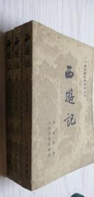 人文版(中国古典文学读本丛书)西游记(一百回)上中下共两册 1980年河南一印