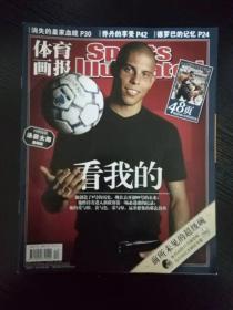 体育画报2007-04