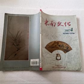 东南文化2007.4(大16开)平装本