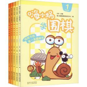 嗨小蜗学围棋(启蒙篇共5册)/给孩子的第一本围棋书