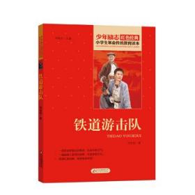 铁道游击队刘敬余/主编 正版图书 9787570408351 刘知侠 北京教育出版社