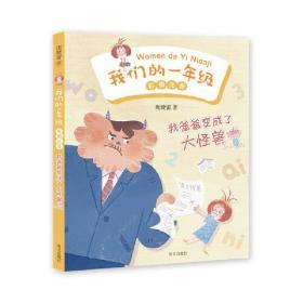 我们的一年级我爸爸变成了大怪兽 正版图书 9787570802098 庞婕蕾 明天出版社