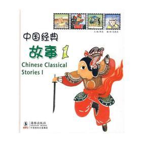 中国经典故事1 正版图书 9787801387912 熊亮 主编;范晓星 译 海豚出版社