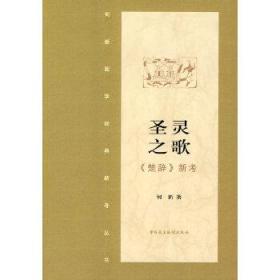 正版图书 9787802193529 何新 著 中国民主法制出版社