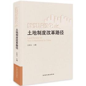 新型城镇化之土地制度改革路径 正版图书 9787802466357 王世元  编 中国大地出版社