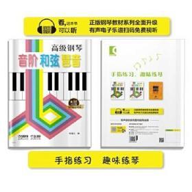 高级钢琴音阶和弦琶音有声音乐系列图书 正版图书 9787552314632 熊道儿 上海音乐出版社