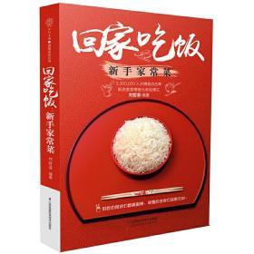 新手家常菜 正版图书 9787553781495 刘哲菲 江苏科学技术出版社