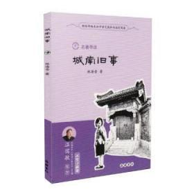 名著导读城南旧事 正版图书 9787553808277  岳麓书社