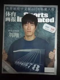 体育画报2006-12-22封面人物:刘翔