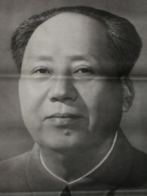毛主席一开1开全开大张宣传画像  1976年发行
