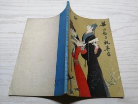 上海文艺版 梁山伯与祝英台 赵清阁  1982年5月印刷