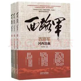 西路军:河西浴血、生死档案、天山风云(三部合售)