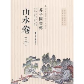 芥子园画传 山水谱3 正版图书 9787547902806 国家图书馆 馆藏 上海书画出版社