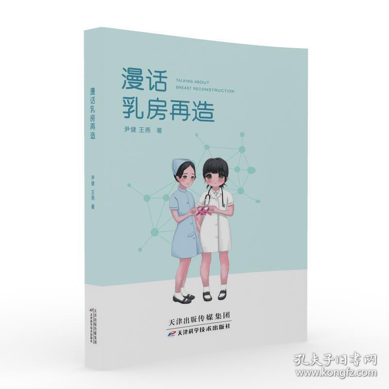 漫话乳房再造 尹健  王燕 天津科学技术出版社9787557685324正版全新图书籍Book
