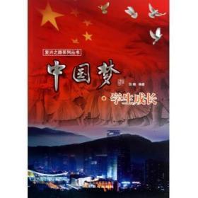 中国梦:学生成长 9787547710043