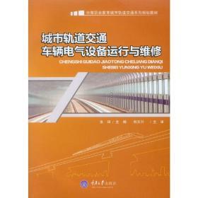 城市轨道交通车辆电气设备运行与维修 正版图书 9787562484653 张琦 主编 重庆大学出版社