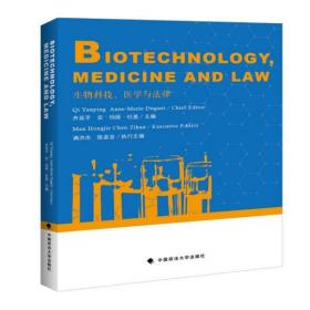 生物科技医学与法律 正版图书 9787562084204 齐延平,安·玛丽·杜盖(Anne-Marie Duguet) 编 中国政法大学
